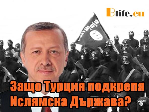 Турция подкрепя ли Ислямска Държава?
