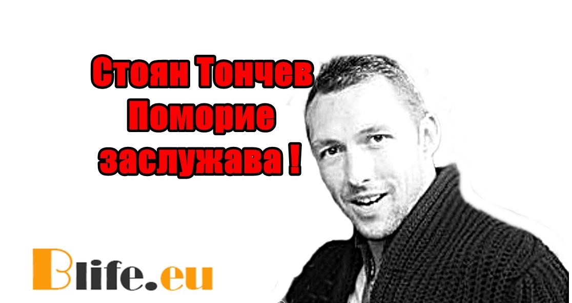 Медиите в подкрепа за Стоян Тончев с призив към всички от Поморие за подкрепа!