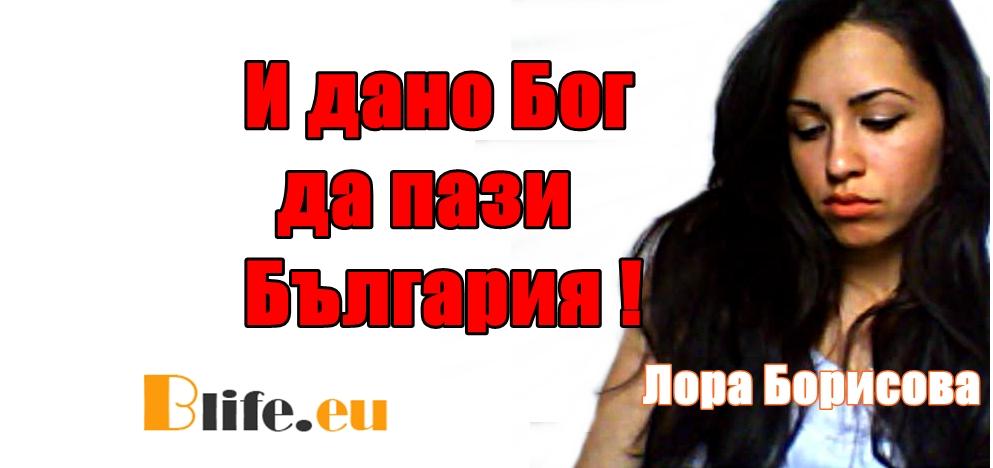 Българската Лора Борисова която каза Бог да пази България + уникално ВИДЕО