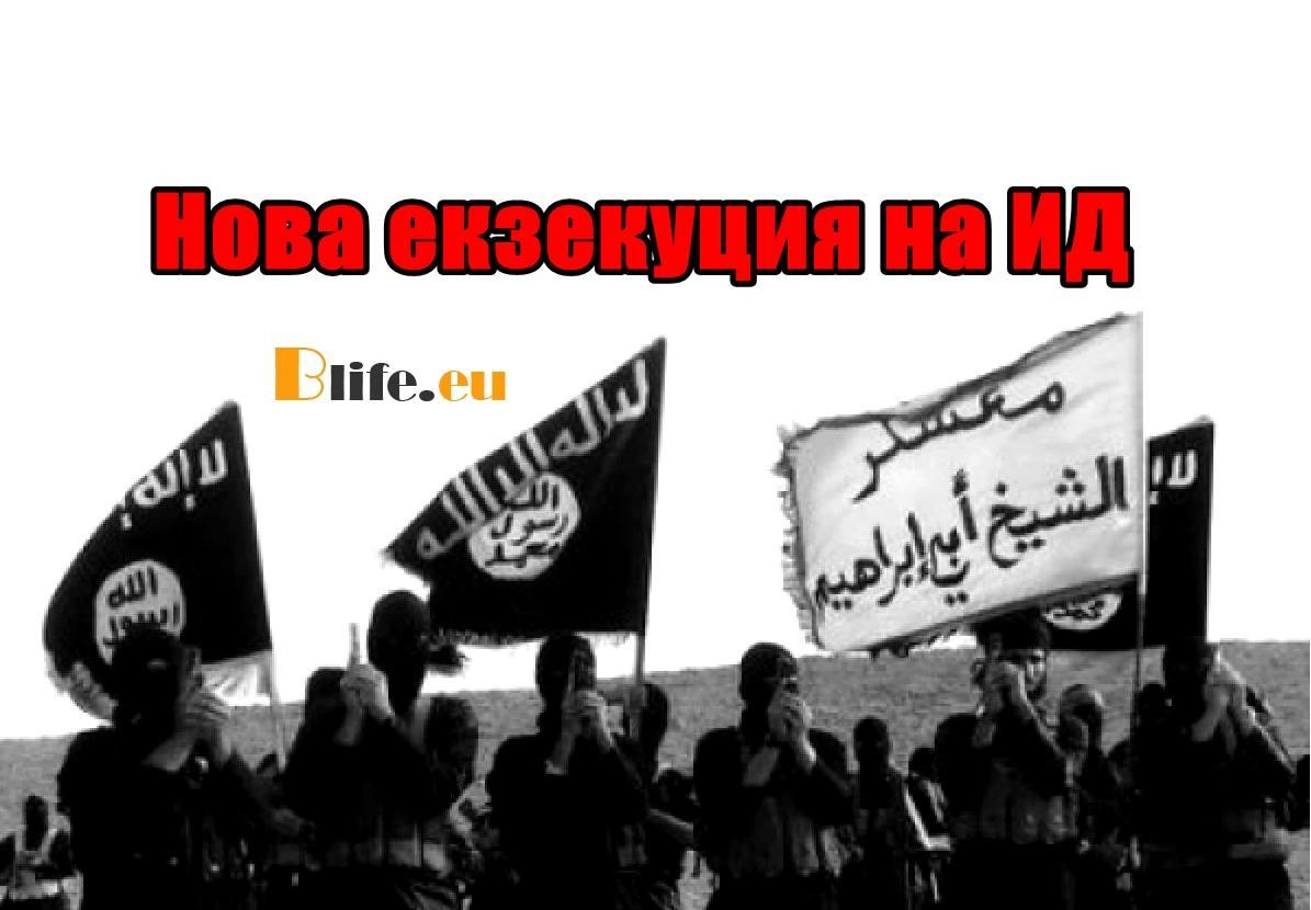Нова екзекуция на ИД