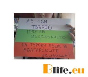 """Четири часа """"майчин език"""" в училище – турски, иврит, арменски, цигански"""