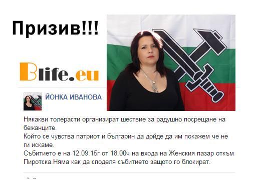 ПРИЗИВЪТ на една Българка !