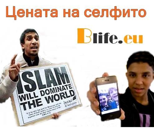 Ислямът превзема Европа!