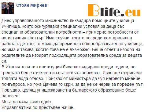 Ето какво написа на в страницата си Стоян Мирчев Управляват ни по-престъпен начин.