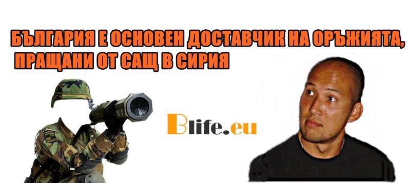 По кого стрелят Българските оръжия ?