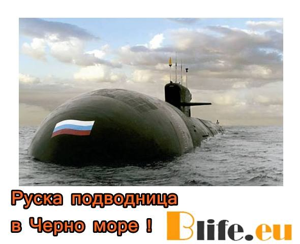 Предупреждение за черен флаг в Черно море!