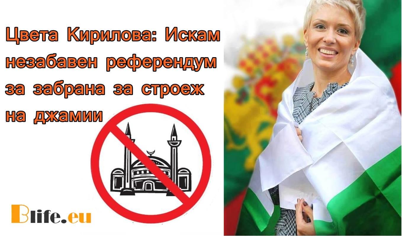 Вижте какво призова Цвета Кирилова!