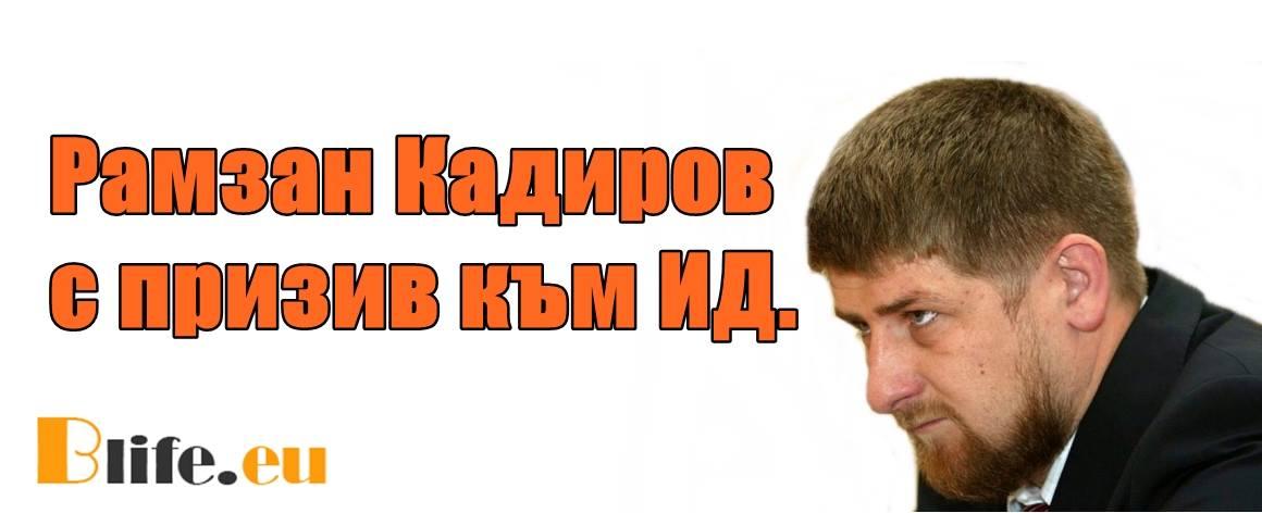 Рамзан Кадиров с призив към ИД