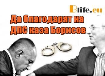Да благодарят на ДПС каза Борисов