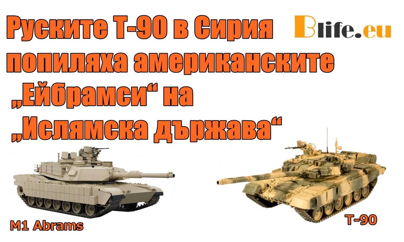 """Ислямска държава оборудвана с Американски танкове """"Ейбрамси""""!"""
