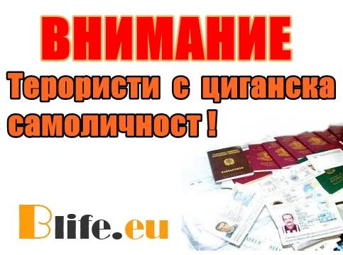 С цигански лични карти Алжирци обикалят из Европа!