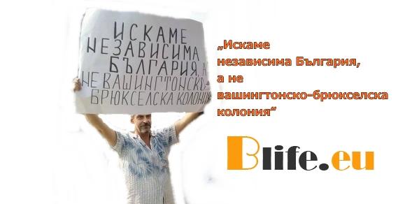 """""""Искаме независима България, а невашингтонско-брюкселска колония"""""""