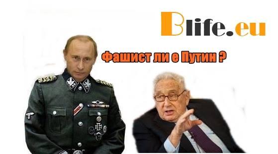 Фашист ли е Путин ?