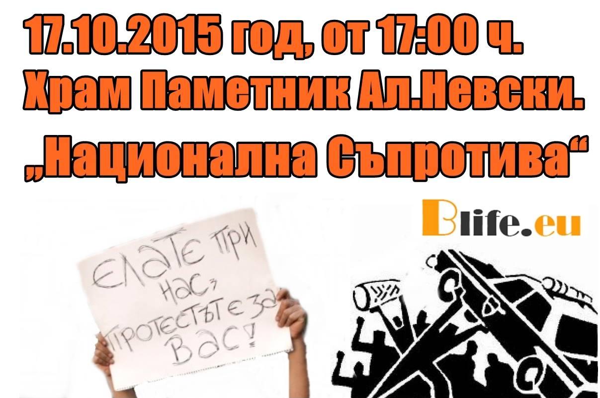 """Всичко за протеста на """"Национална Съпротива"""""""