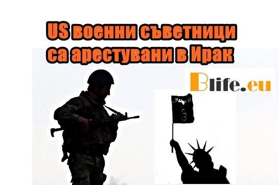 US военни съветници са арестувани в Ирак