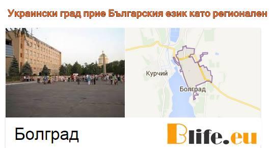 Българска реч в Украйна!