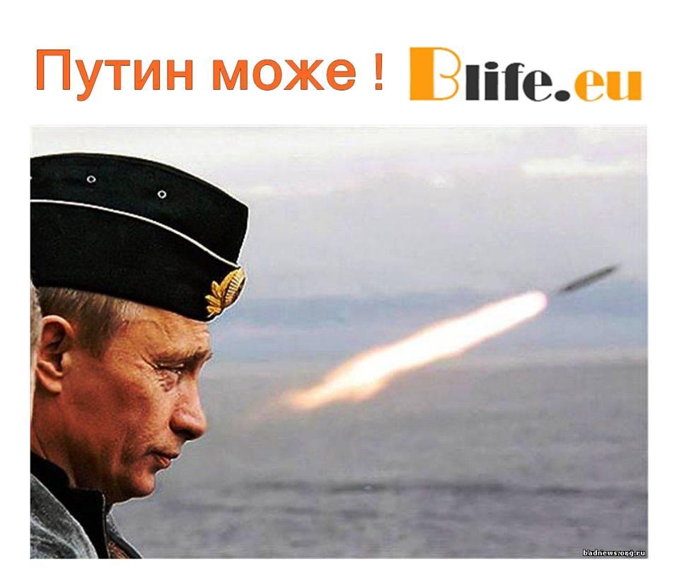 Путин може!