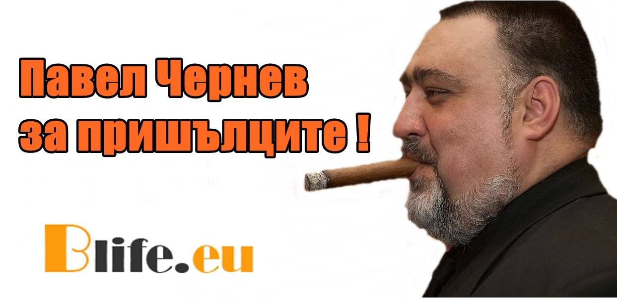 Павел Чернев за пришълците!