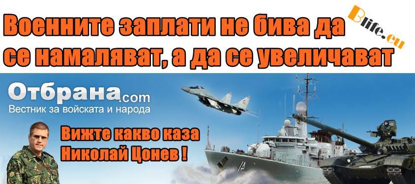 Военните заплати не бива да се намаляват, а да се увеличават каза Николай Цонев
