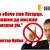 """Виктор Орбан:""""Ние обаче сме унгарци, не можем да мислим с немския ум."""""""