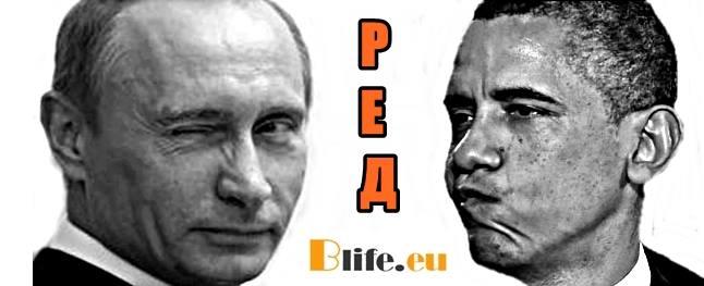 Русия се зае да спаси светът ! Започна се!