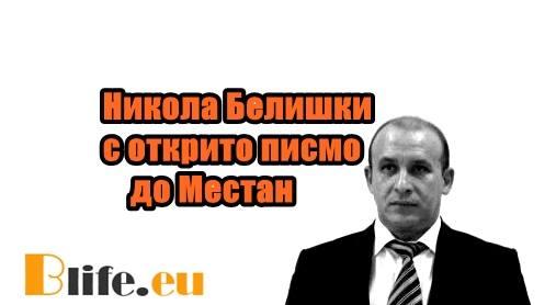 Никола Белишки иска извинение от Местан