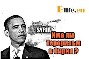 Има ли Тероризъм в Сирия ?