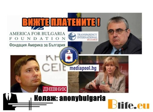 Америка за България или Америка против България ?