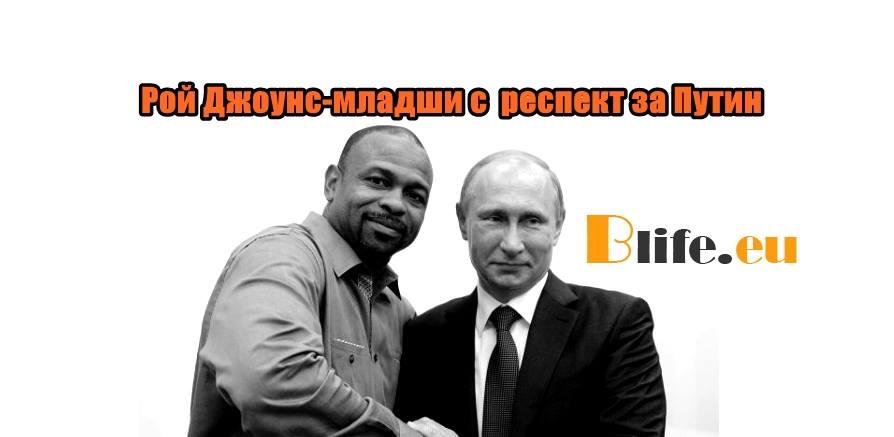 Рой Джоунс-младши с респект за Путин
