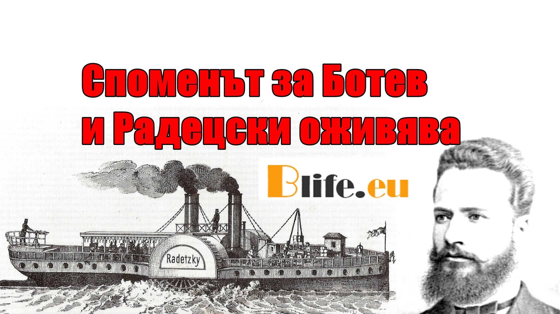 Отвориха кораба Радецки за посетители