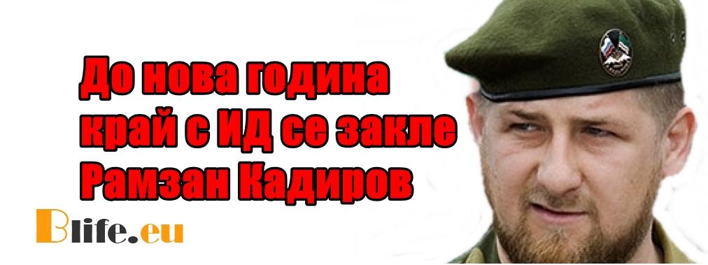 Рамзан Кадиров е готов да се изправи срещу ИД +ВИДЕО