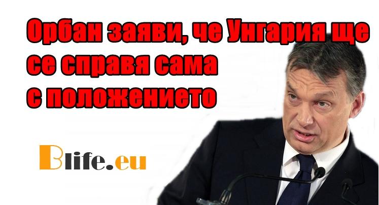 Положението в Унгария извън контрол + ВИДЕО