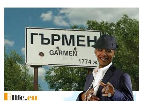 Дългата ръка на Обама стигнa и в Гърмен !