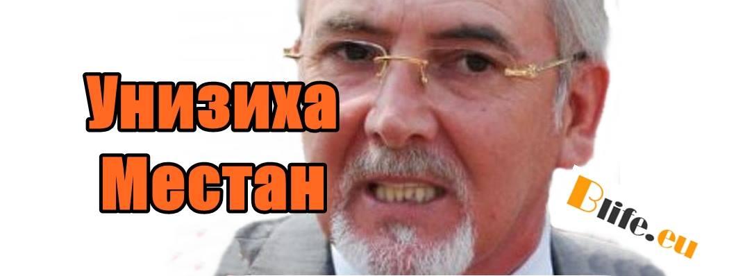 Унизиха Местан