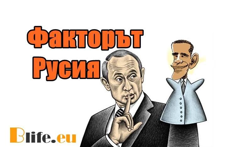 Факторът Русия