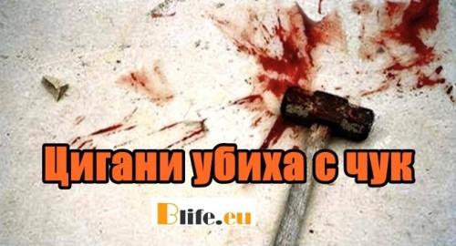 Цигани убиха с чук