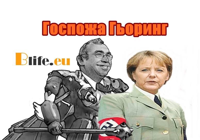 Гизи, Грегор нарече Меркел госпожа Гьоринг