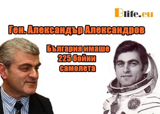 Ген. Александър Александров поглед в миналото