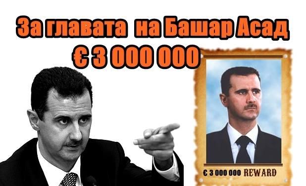 За главата на Башар Асад € 3 000 000