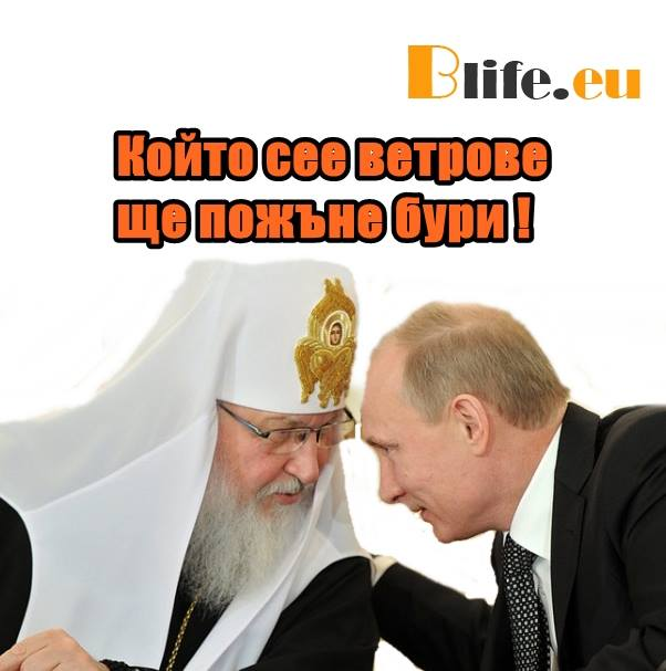 Руската Църква заяви Русия води свещена Война в Сирия