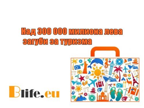 Над 300 000 милиона лева загуби за туризма