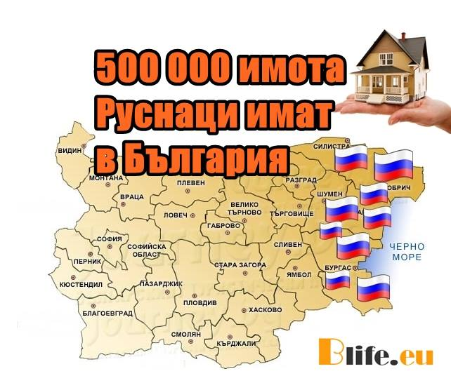 Руски милиарди по нашето море