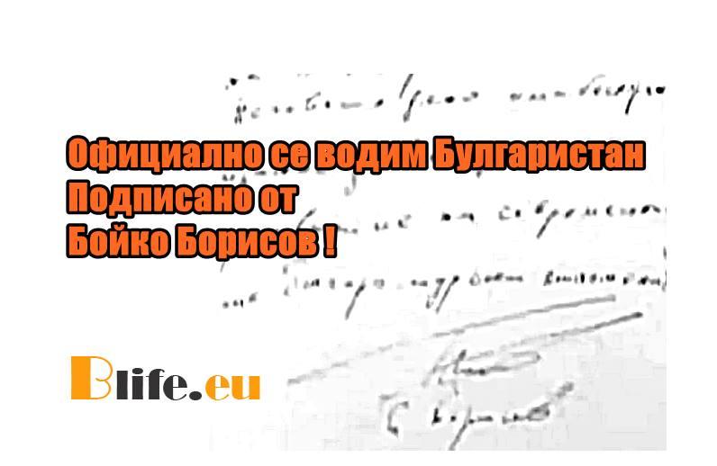 Вижте премиерът на Българистан Бойко Борисов написа Булгаристан и се подписа под това