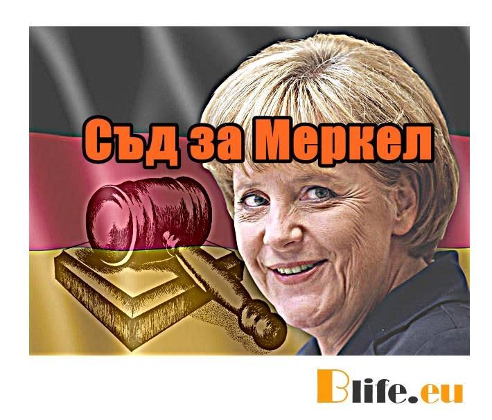 Със съд заплашиха Меркел