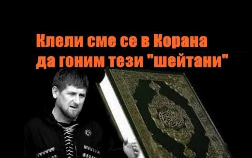 "Рамзан Кадиев клели сме се в Корана да гоним тези ""шейтани"""