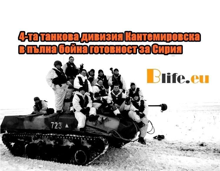 4-та танкова дивизия Кантемировска в пълна бойна готовност за Сирия