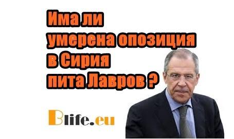 Има ли умерена опозиция в Сирия пита Лавров