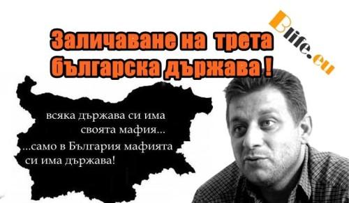 Заличаване на трета Българска държава !