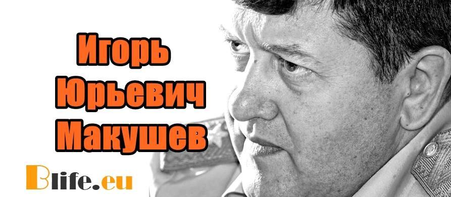 Вижте какво съобщи Игор Макушев