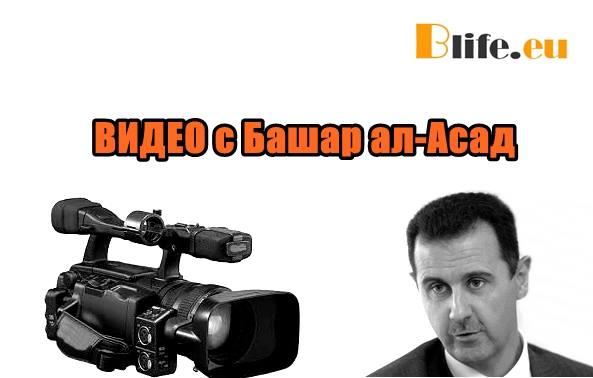 Башар ал-Асад +Видео